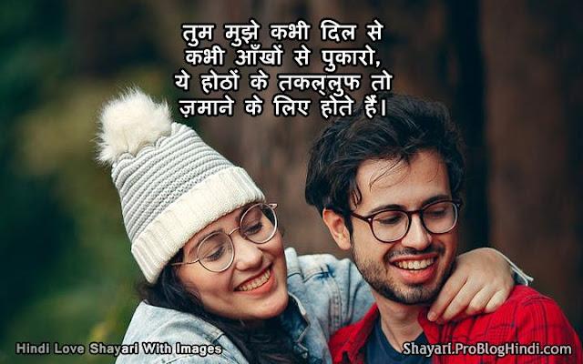 shayari on true love