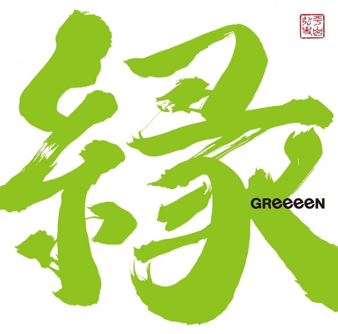 [Album] GReeeeN – 縁 (2016.09.21/MP3/RAR)