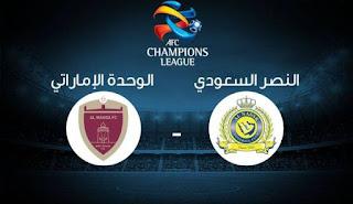مشاهدة مباراة النصر والوحدة الاماراتي بث مباشر دوري ابطال اسيا .. يلا شوتو