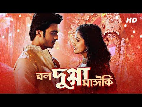 Bolo Dugga Maiki Lyrics (বল দুগ্গা মাঈকি) - Jeet Gannguli | Nakash Aziz & Nikhita Gandhi