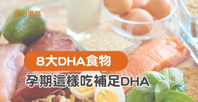8大DHA食物推薦,孕期這樣吃補足DHA