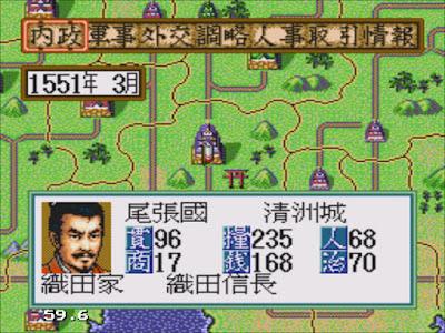 【MD】信長之野望:霸王傳繁體中文版,經典日本戰國背景遊戲!