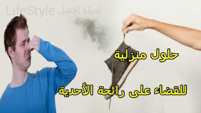 طرق منزلية فعالة للقضاء على رائحة الأحذية الكريهة