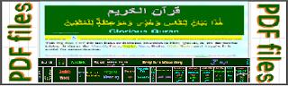 https://quran-excel.blogspot.com/p/pdf.html