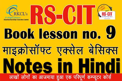 """rs cit notes in hindi"" ""rscit notes"" ""rs cit question"" ""rs cit online"" ""RSCIT Book Chapter- Microsoft Excel-Basic"" ""Microsoft Excel-Basic notes in Hindi"" ""computer notes in hindi""  ""rscit computer course notes chapter wise"" ""rscit notes in hindi"" ""rscit book chapter- Microsoft Excel-Basic notes in hindi"" ""rscit important notes in hindi"" ""rscit exam notes in hindi"" ""Learn rscit"" ""learnRSCIT.com"" ""rkcl"" ""rscit"" ""rs cit"" ""rscit course"" ""rscit online"""