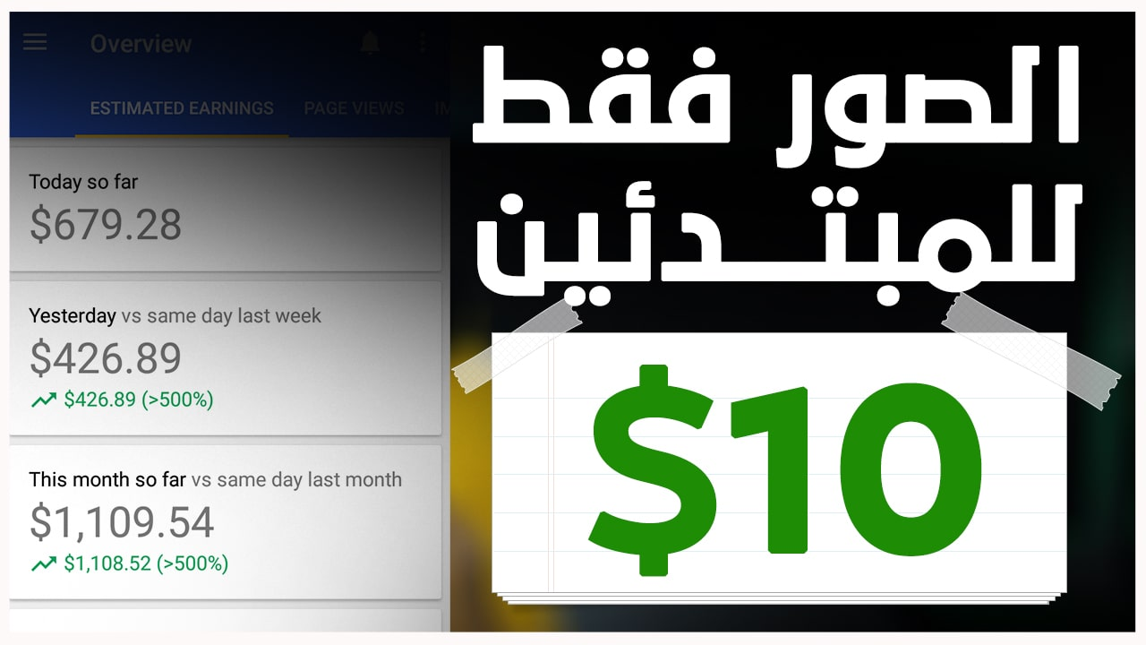 10$ يومياً وأكثر | الربح من الانترنت بدون راس مال حرفياً للمبتدئين | الكنز في الصورة
