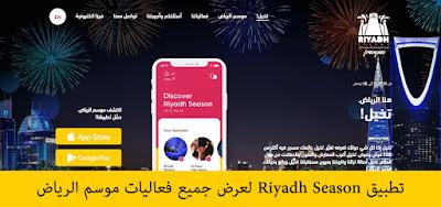 تطبيق Riyadh Season لعرض جميع فعاليات موسم الرياض