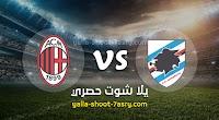نتيجة مباراة سامبدوريا وميلان اليوم 29-07-2020 الدوري الايطالي