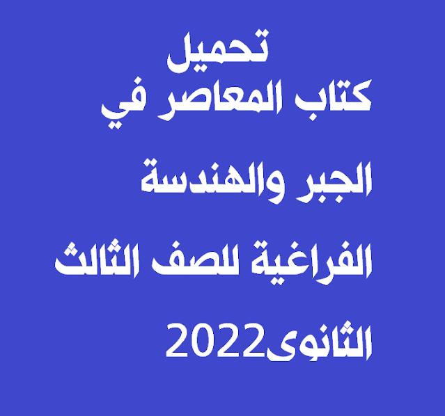 كتاب المعاصر في الجبر والهندسة الفراغية للصف الثالث الثانوي2022 pdf
