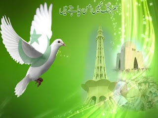 Minar-e-Pakistan Kabootar Profile Pic