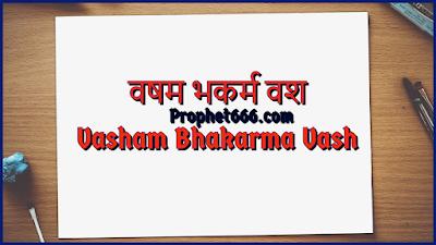 Vashikaran Mantra for Instant Results