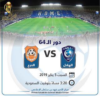 مشاهدة مباراة الهلال والدرع بث مباشر بتاريخ 05-01-2019 كأس خادم الحرمين الشريفين
