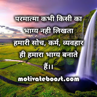 Most powerful suvichar in hindi for life