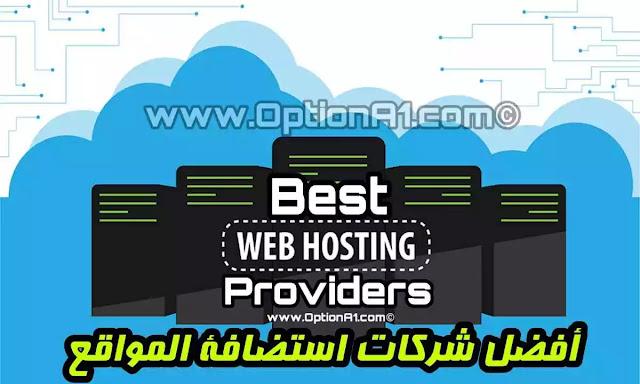 أفضل 9 شركات استضافة مواقع ويب مضمونة 2019 The best web hosting companies