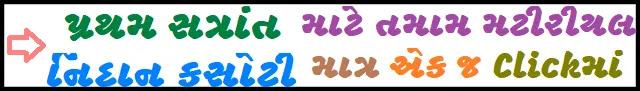 Std-3 To 8 NIdan Kasoti Paripatra And Kasoti File