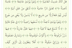 088 Al Quran : Surat Al Ghasyiyah Translate, Tafsir Jalalayn