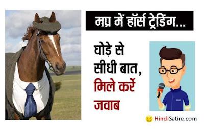 horse trading satire jokes , हार्स ट्रेडिंग जोक्स व्यंग्य