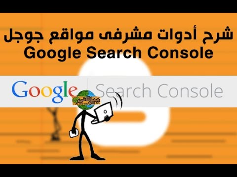 شرح كيفية إظافة المواقع إلى أدوات مشرفي المواقع جوجل - Webmaster Tools Tadwina Pro Hqdefault