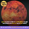 About Venus in Hindi - शुक्र गृह से जुडी जानकारी और रोचक तथ्य