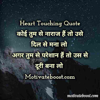 Best heart touching quote in hindi