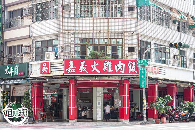 吳式嘉義火雞肉飯-三民區小吃推薦