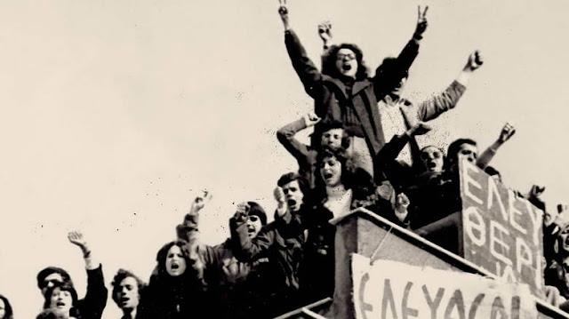 Σωματείο Ιδιωτικών Υπαλλήλων Αργολίδας: 45η επέτειος από τη λαϊκή εξέγερση του Πολυτεχνείου