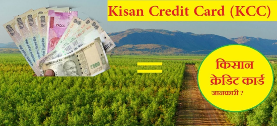 kisan+credit+card