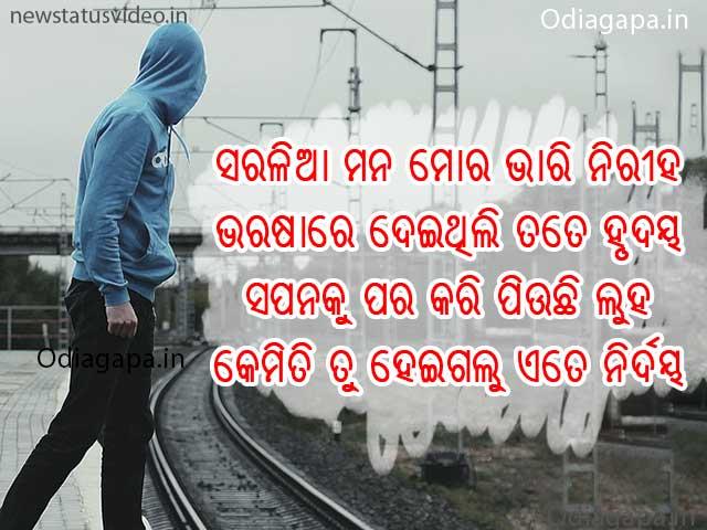 Odia Sad Shayari Status Photo for Whatsapp Odia Status