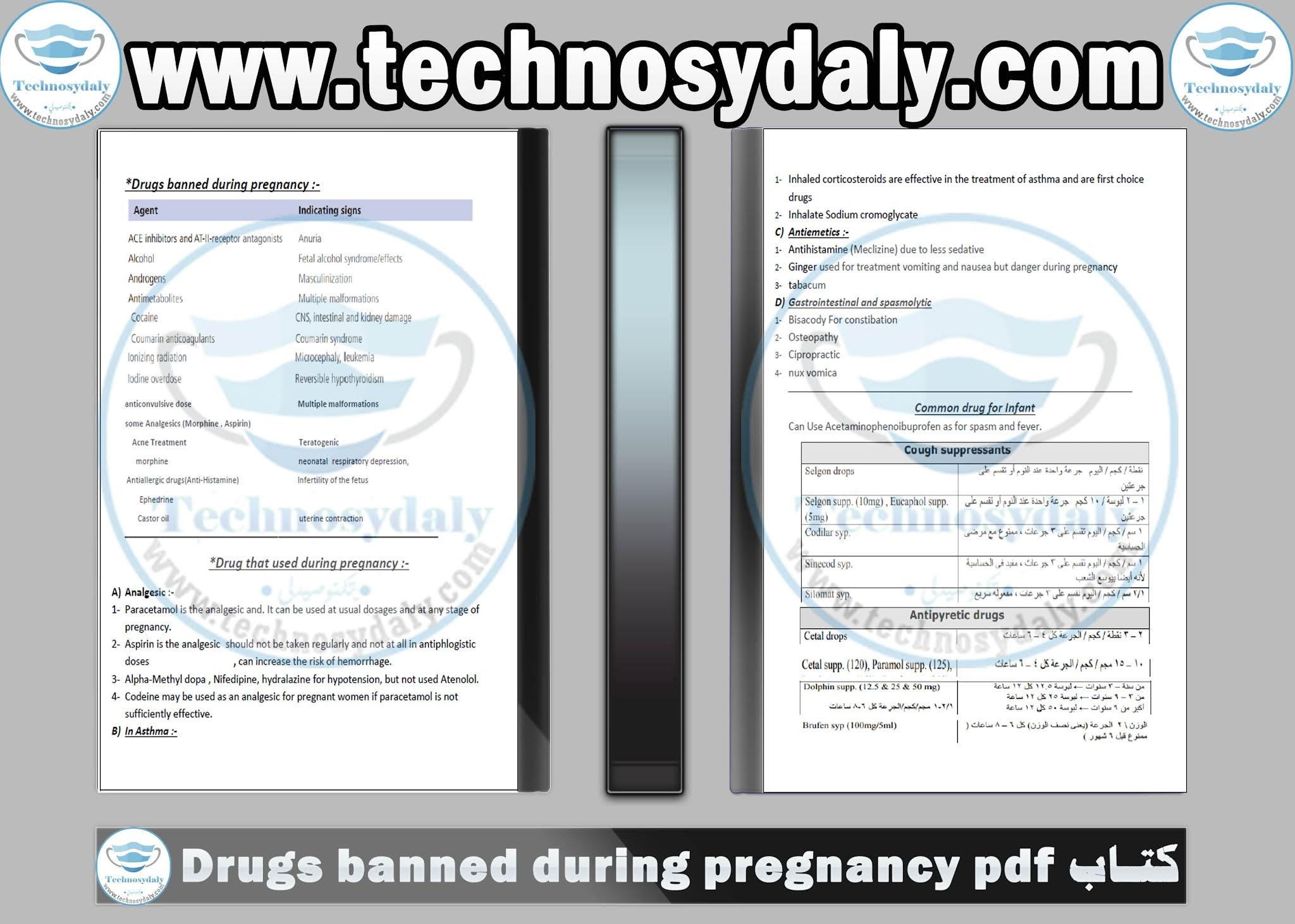 كتاب Drugs banned during pregnancy pdf