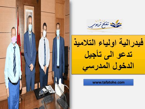 فيدرالية اولياء التلاميذ تدعو الى تأجيل الدخول المدرسي
