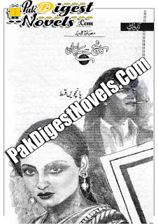 Kaanch Se Saiybaan Episode 5 By Misbah Ali Syed