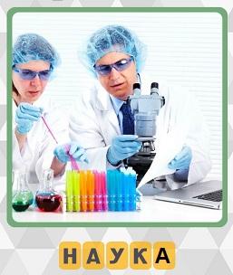 за столом мужчина и женщина занимаются наукой, ставят опыты