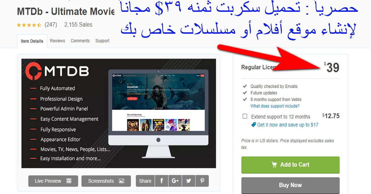 تحميل افلام من جوجل بلاي مجانا