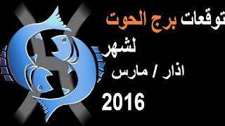 توقعات برج الحوت لشهر اذار/ مارس 2016