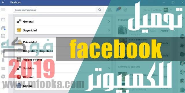 تحميل تطبيق الفيس بوك للكمبيوتر - تنزيل مجاني من ميديا فاير 2019