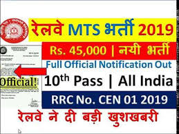 Railway MTS recruitment 2019 || RRC MTS 2019 || Official Notification