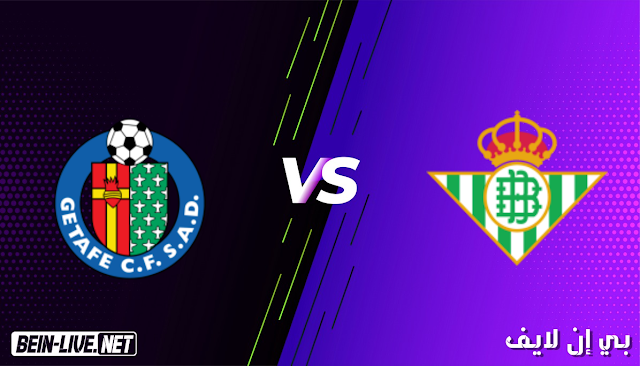مشاهدة مباراة ريال بيتيس و خيتافي بث مباشر اليوم بتاريخ 19-02-2021 في الدوري الاسباني