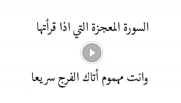 السورة المعجزة التي اذا قرأتها وانت مهموم أتاك الفرج سريعا !! امانة عليك ساهم في نشرها