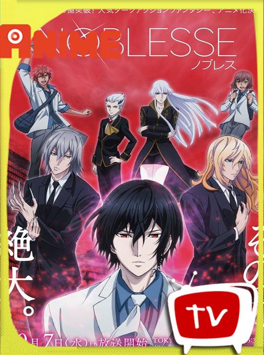 Noblesse Temporada 1 (2020) HD 720p Latino [GoogleDrive] [tomyly]