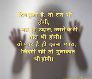 Sad Shayari with images in Hindi - Sad Shayari Images