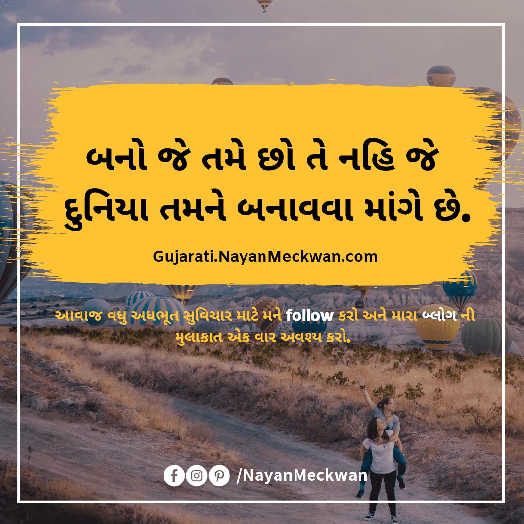Tame chho Inspirational-motivational, સફળતા ગુજરાતી સુવિચાર, Quotes & Suvichar Status Images in Gujarati