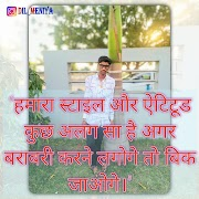 Attitude Status in Hindi , Whatsapp and Facebook Status with image