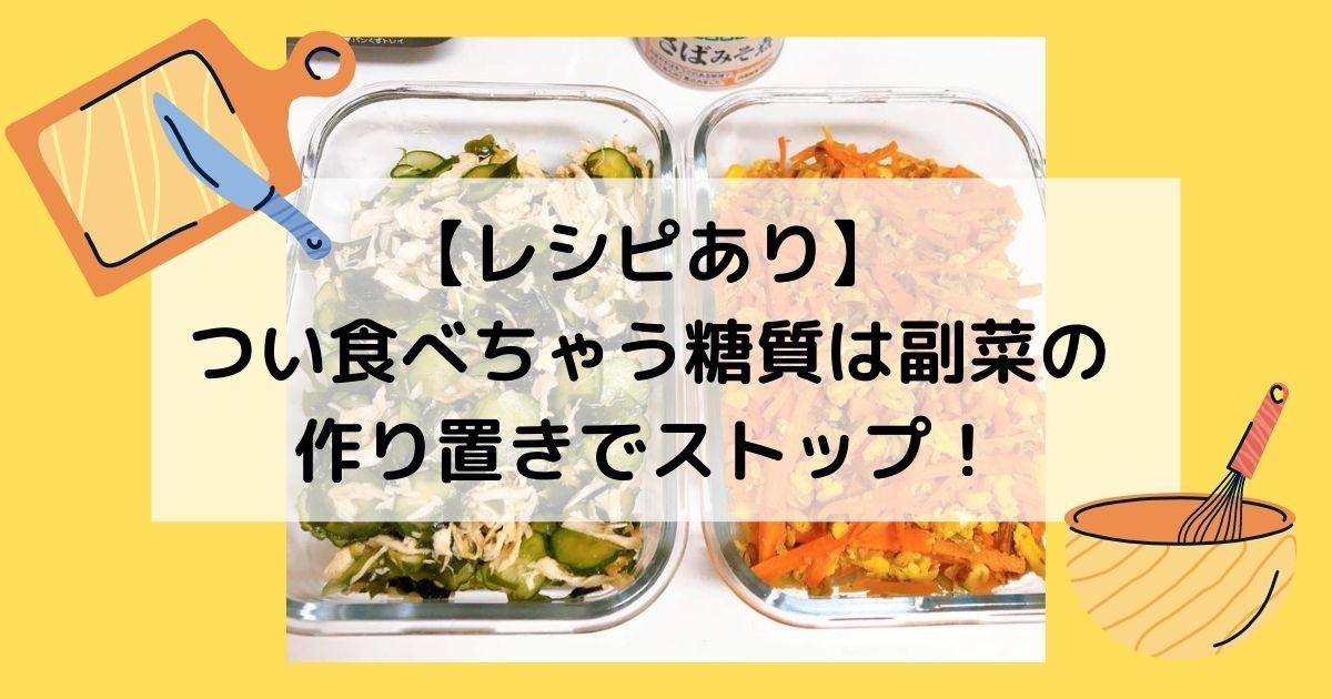 レシピあり。つい食べちゃう糖質は副菜の作り置きでストップ!