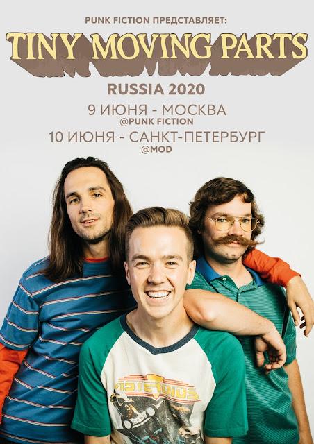 Tiny Moving Parts в России