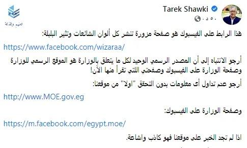 عاجل: وزير التعليم يحذر من صفحة مزورة باسم وزارة التربية والتعليم تنشر الشائعات وتثير البلبلة على الفيس بوك