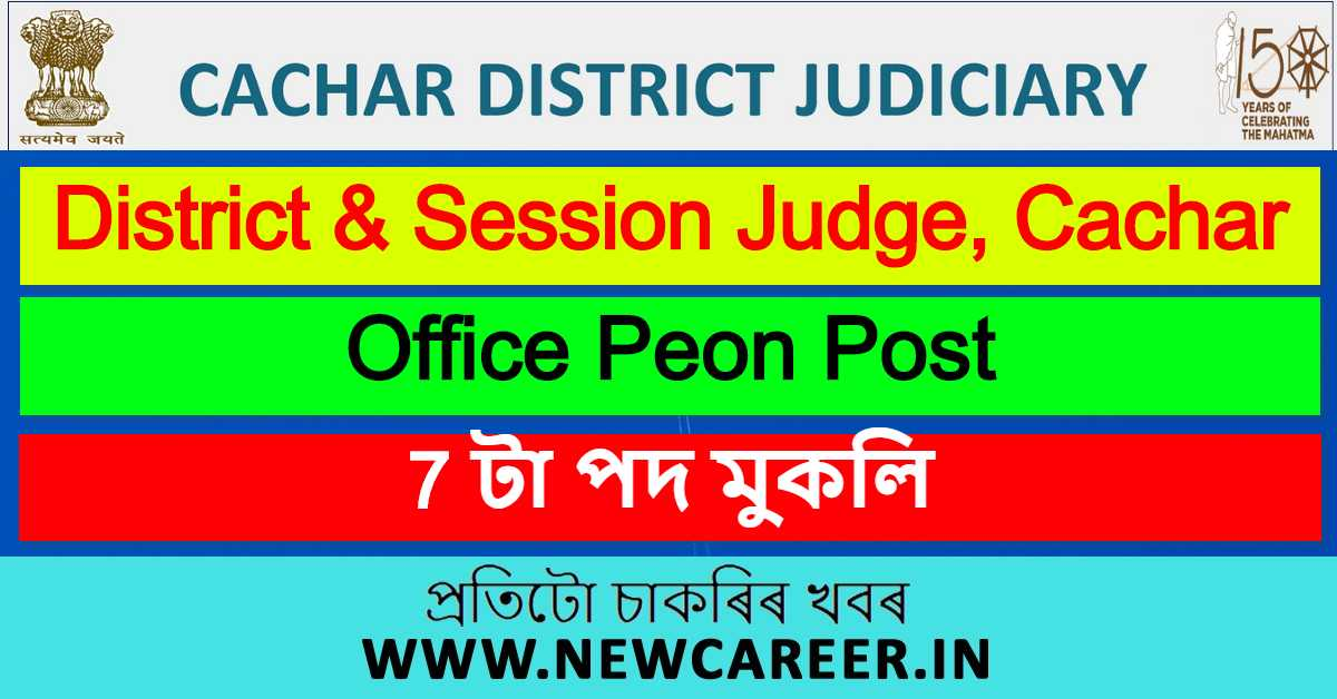 District And Session Judge, Cachar Recruitment 2020 : Apply For 7 Office Peon Post