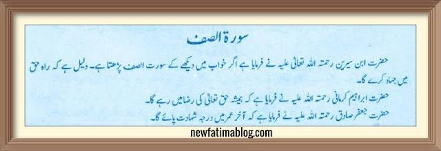 khwab mein surah e saf parhna, khwab mein surat  saf parhna, dreaming of reading surah As saf,
