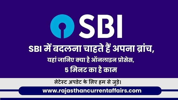SBI Account Transfer Process: SBI में बदलना चाहते हैं अपना ब्रांच, यहां जानिए क्या है ऑनलाइन प्रोसेस, 5 मिनट का है काम