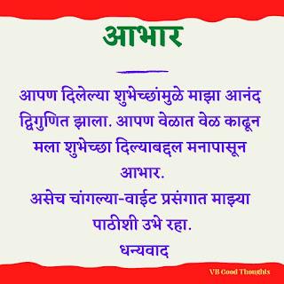 Best-Thank-You-for-Birthday-In-Marathi-वाढदिवस-आभार-संदेश-धन्यवाद-vb-good-thoughts-happy-birthday-wishes-जन्मदिवस-विजय-भगत