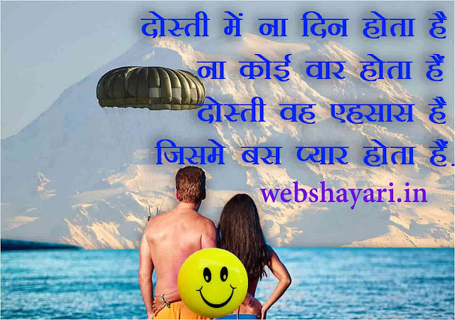 beautiful dosti shayari wallpapers